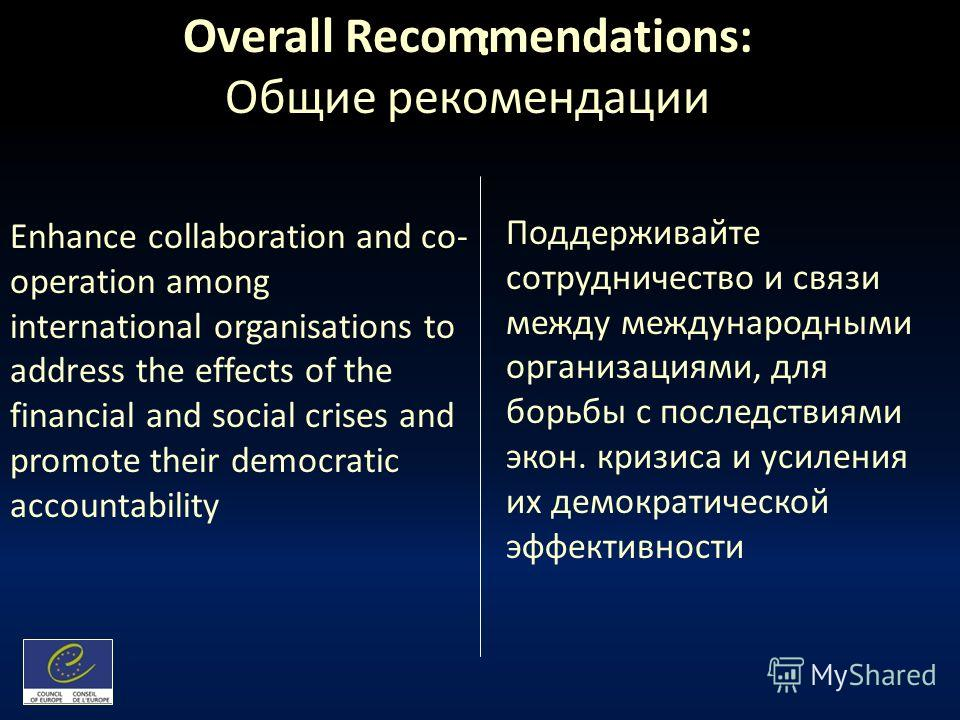 Enhance collaboration and co- operation among international organisations to address the effects of the financial and social crises and promote their democratic accountability Поддерживайте сотрудничество и связи между международными организациями, д