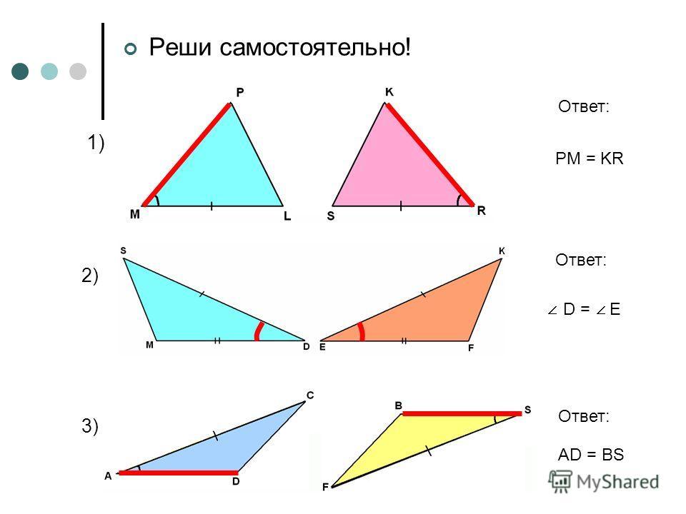 Реши самостоятельно! 1) 2) 3) PM = KR Ответ: D = E Ответ: AD = BS