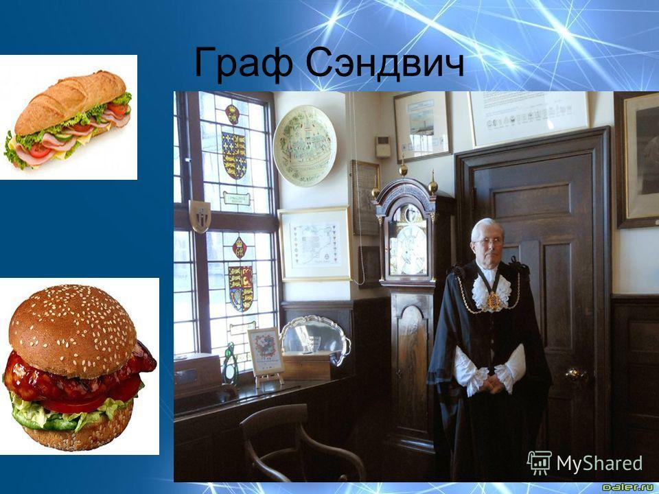 Граф Сэндвич