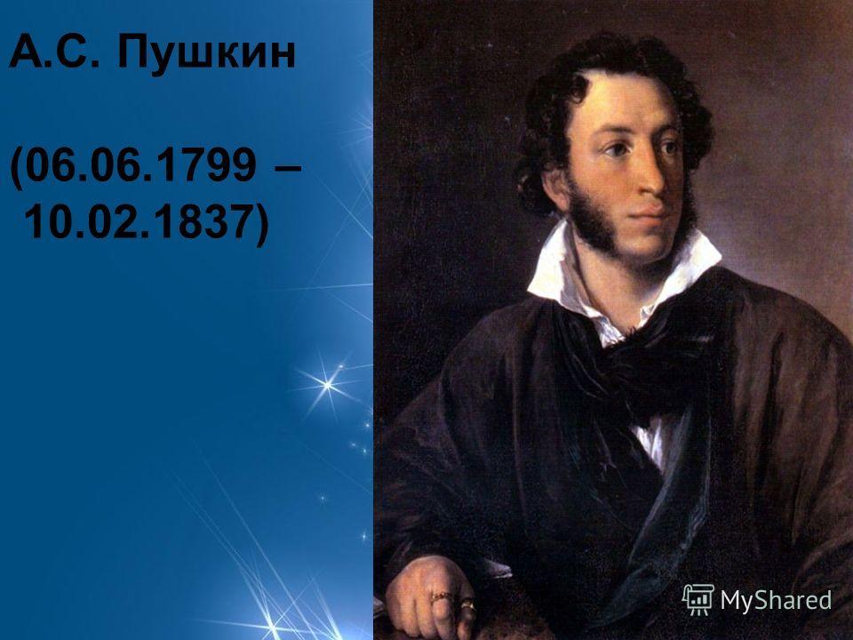 А.С. Пушкин (06.06.1799 – 10.02.1837)