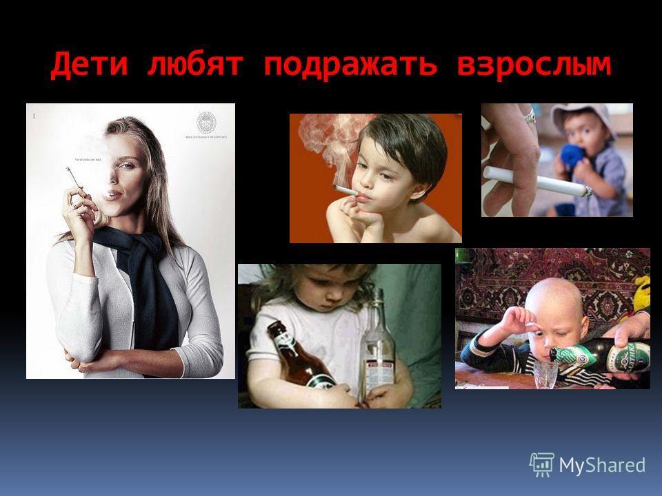 Дети любят подражать взрослым