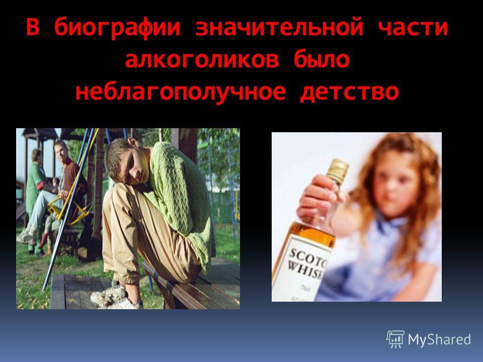 В биографии значительной части алкоголиков было неблагополучное детство