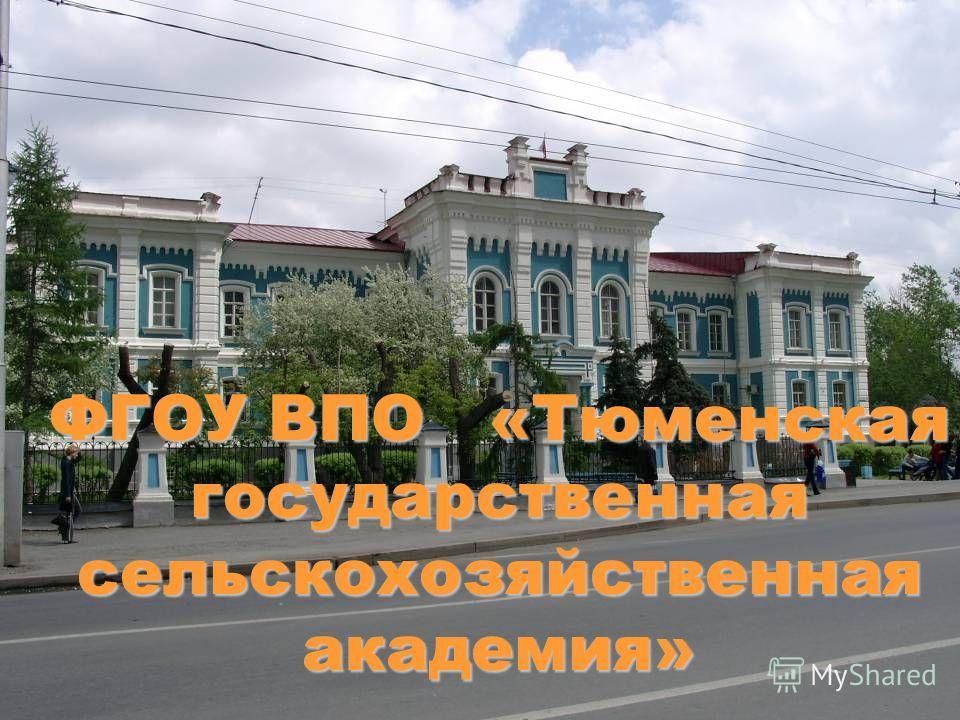 1 ФГОУ ВПО «Тюменская государственная сельскохозяйственная академия»