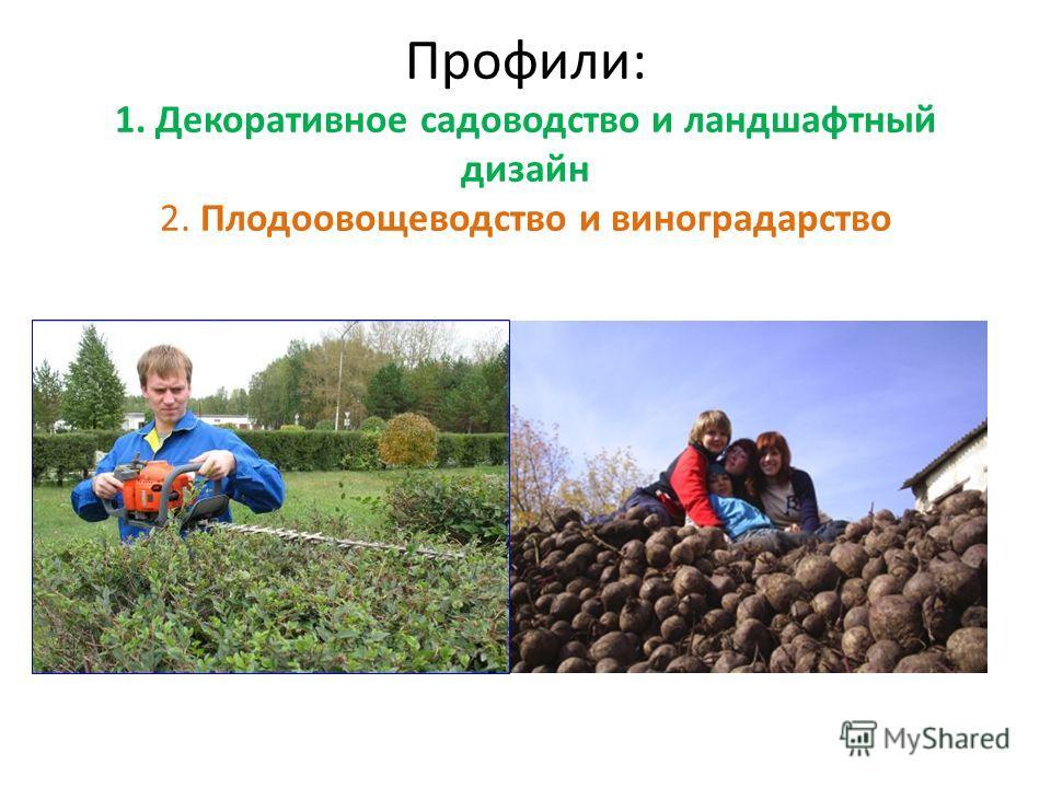 Профили: 1. Декоративное садоводство и ландшафтный дизайн 2. Плодоовощеводство и виноградарство