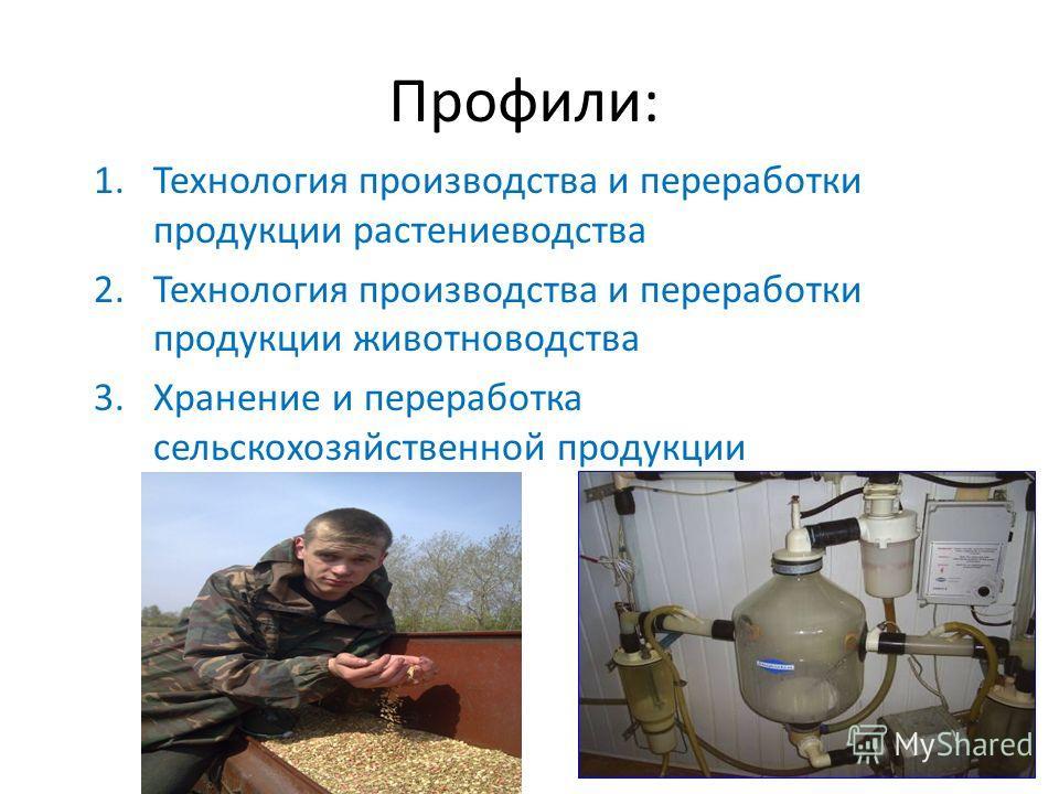 Профили: 1.Технология производства и переработки продукции растениеводства 2.Технология производства и переработки продукции животноводства 3.Хранение и переработка сельскохозяйственной продукции