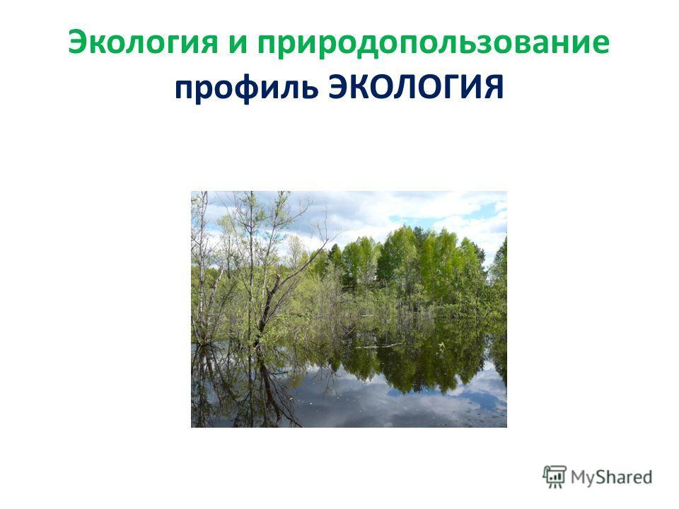 Экология и природопользование профиль ЭКОЛОГИЯ