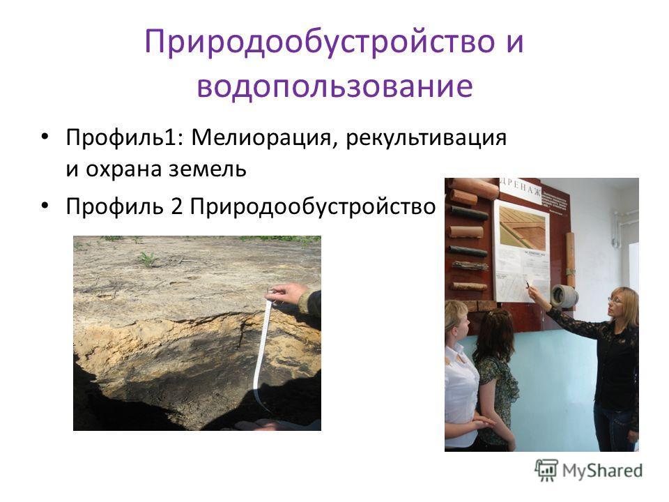 Природообустройство и водопользование Профиль1: Мелиорация, рекультивация и охрана земель Профиль 2 Природообустройство