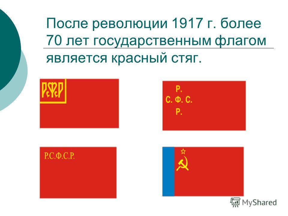 После революции 1917 г. более 70 лет государственным флагом является красный стяг.