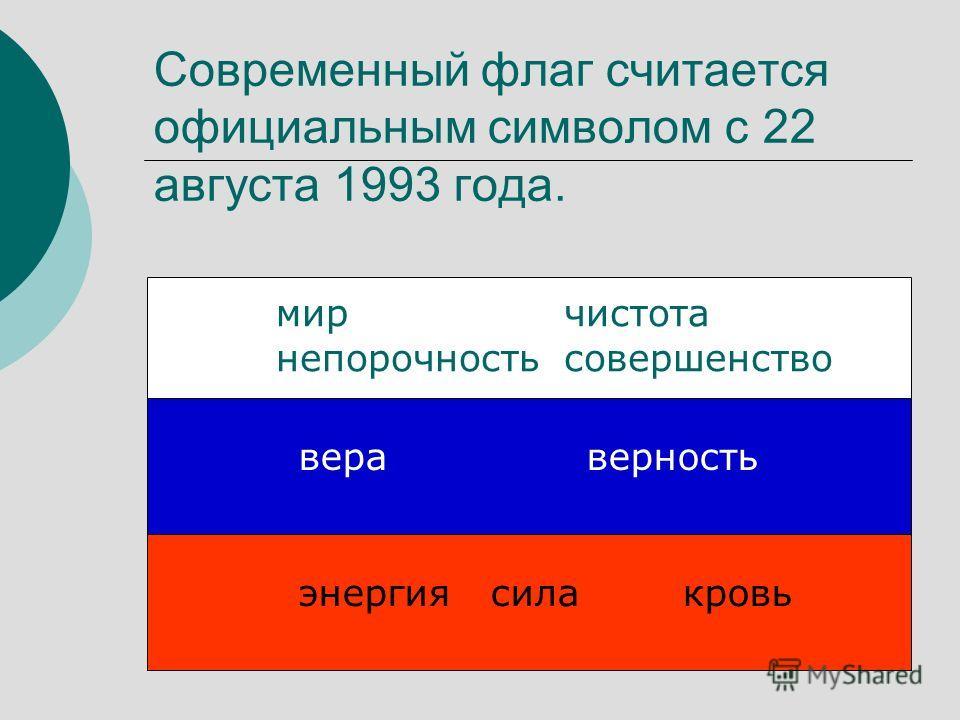 Современный флаг считается официальным символом с 22 августа 1993 года. мирчистота непорочностьсовершенство вераверность энергия силакровь