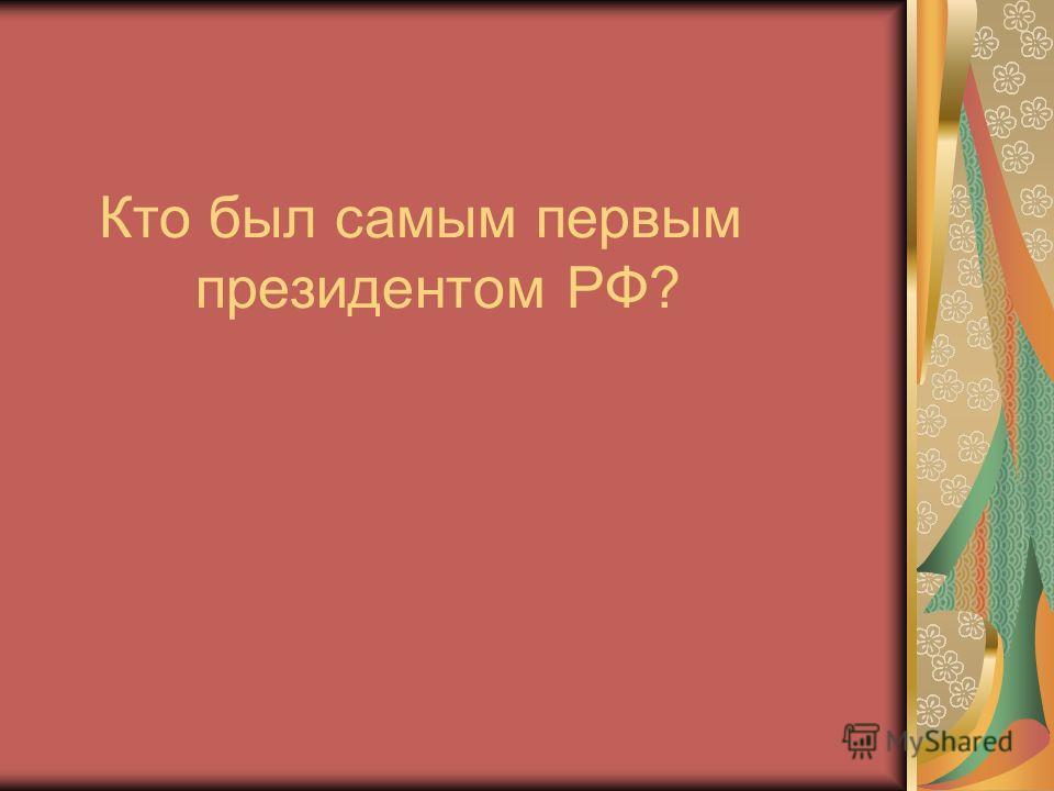 Кто был самым первым президентом РФ?