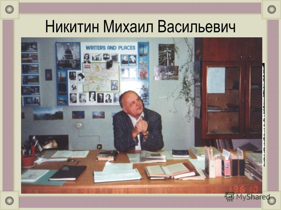 Никитин Михаил Васильевич 20.11.1929 – 12.09.2009
