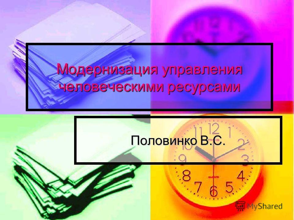 Модернизация управления человеческими ресурсами Половинко В.С.