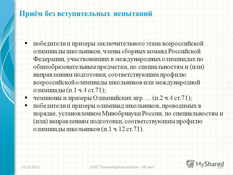 Приём без вступительных испытаний победители и призеры заключительного этапа всероссийской олимпиады школьников, члены сборных команд Российской Федерации, участвовавших в международных олимпиадах по общеобразовательным предметам, по специальностям и