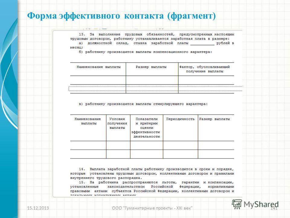Форма эффективного контакта (фрагмент) 15.12.2013ООО Гуманитарные проекты - XXI век141