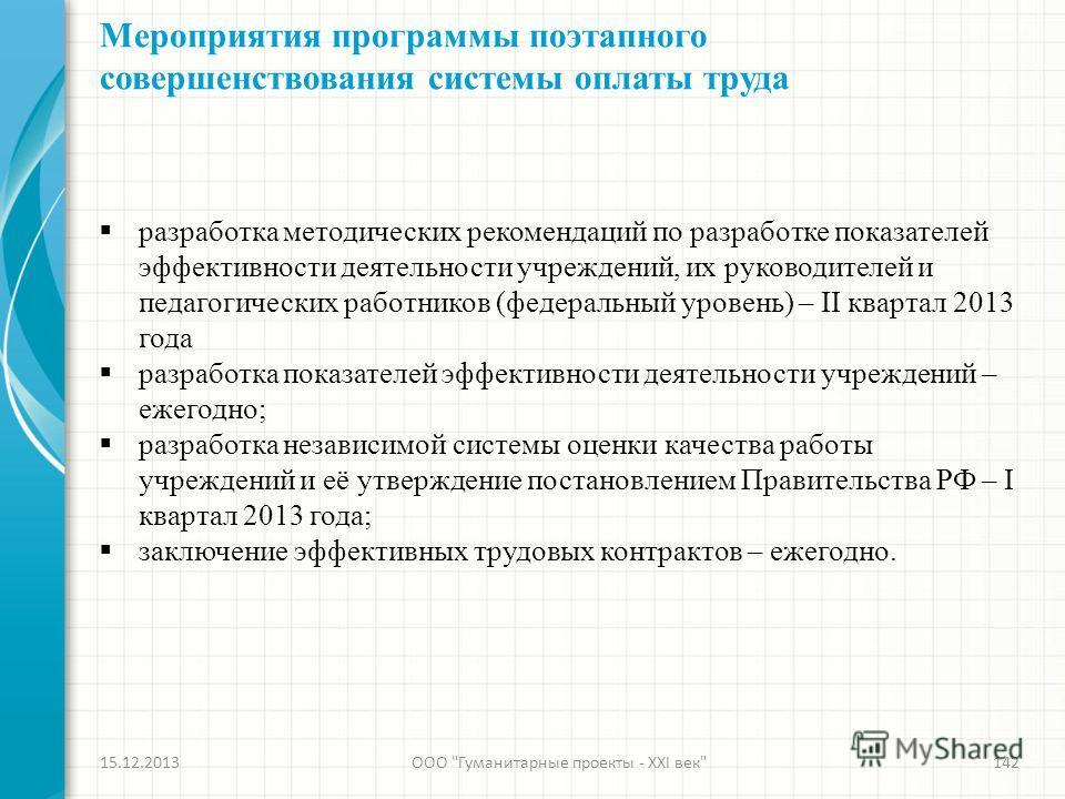 Мероприятия программы поэтапного совершенствования системы оплаты труда 15.12.2013ООО