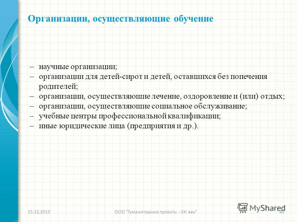 Организации, осуществляющие обучение 15.12.2013ООО