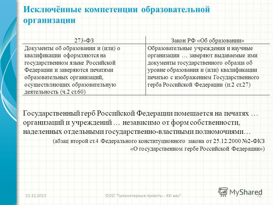 Государственный герб Российской Федерации помещается на печатях … организаций и учреждений … независимо от форм собственности, наделенных отдельными государственно-властными полномочиями… (абзац второй ст.4 Федерального конституционного закона от 25.