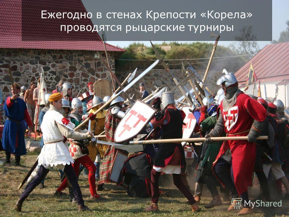 Ежегодно в стенах Крепости «Корела» проводятся рыцарские турниры