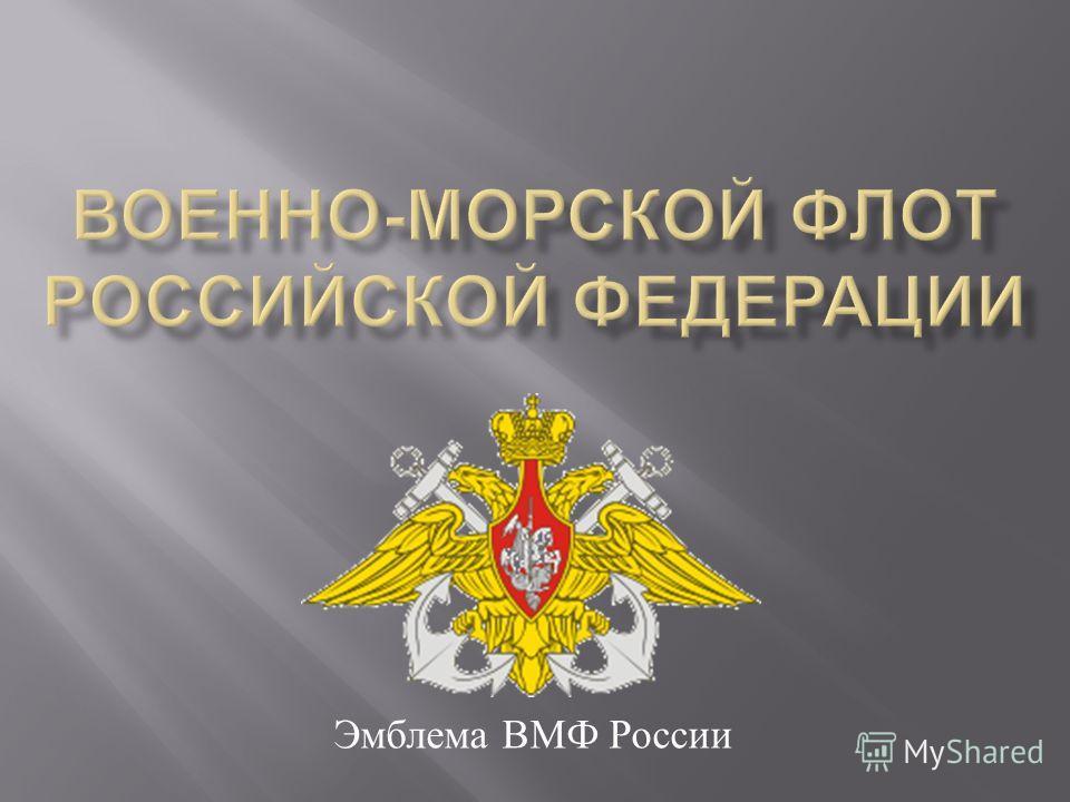 Эмблема ВМФ России