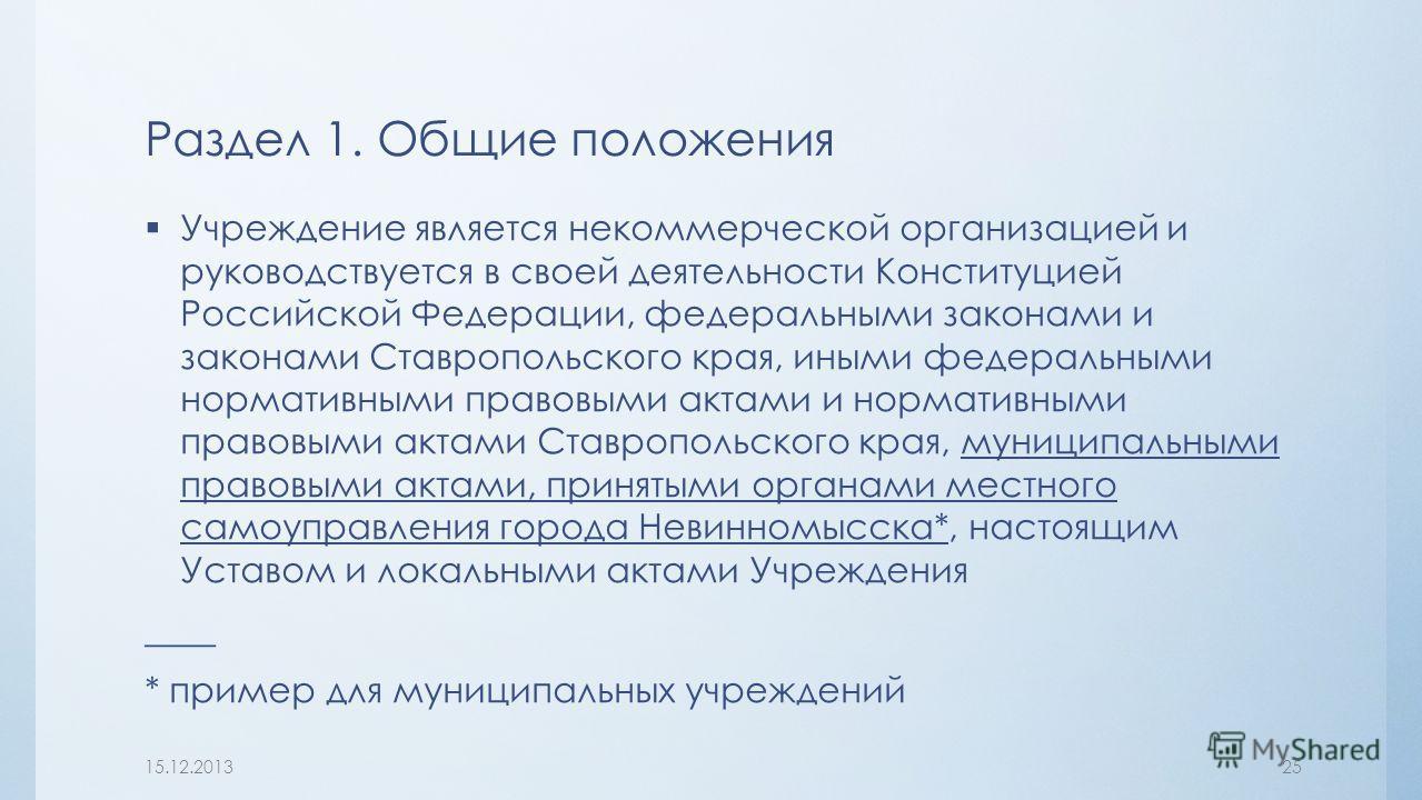 Раздел 1. Общие положения Учреждение является некоммерческой организацией и руководствуется в своей деятельности Конституцией Российской Федерации, федеральными законами и законами Ставропольского края, иными федеральными нормативными правовыми актам