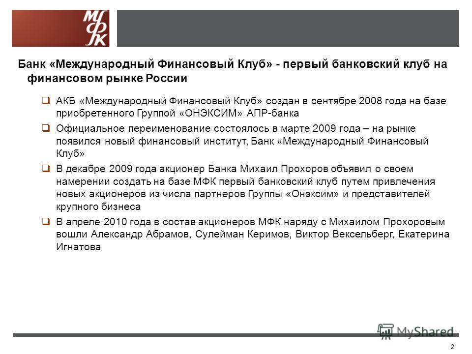 2 Банк «Международный Финансовый Клуб» - первый банковский клуб на финансовом рынке России АКБ «Международный Финансовый Клуб» создан в сентябре 2008 года на базе приобретенного Группой «ОНЭКСИМ» АПР-банка Официальное переименование состоялось в март