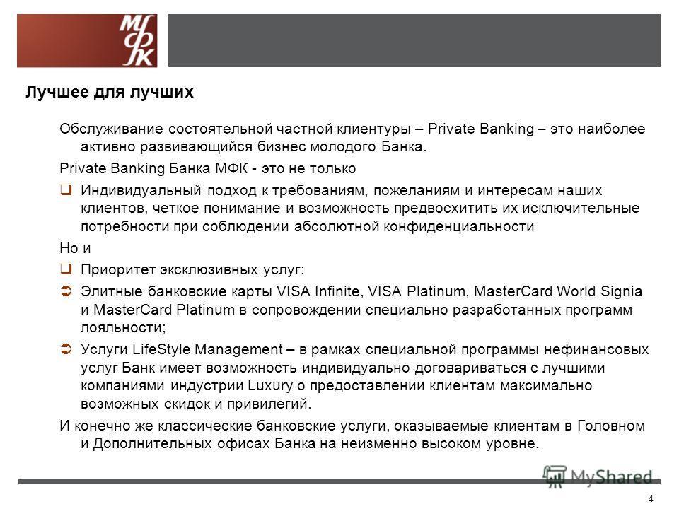 4 Обслуживание состоятельной частной клиентуры – Private Banking – это наиболее активно развивающийся бизнес молодого Банка. Private Banking Банка МФК - это не только Индивидуальный подход к требованиям, пожеланиям и интересам наших клиентов, четкое