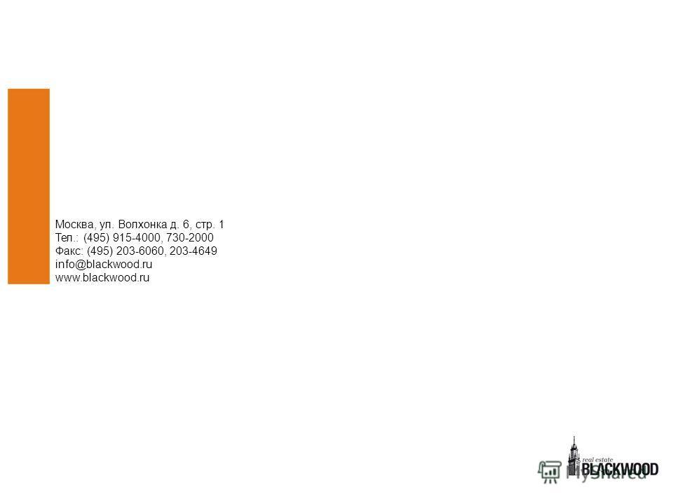 Москва, ул. Волхонка д. 6, стр. 1 Тел.: (495) 915-4000, 730-2000 Факс: (495) 203-6060, 203-4649 info@blackwood.ru www.blackwood.ru 1 квартал 2008 Аренда бизнес центров, особняков, административных зданий и офисных блоков