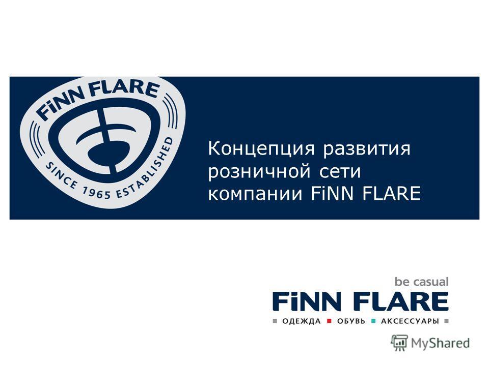Концепция развития розничной сети компании FiNN FLARE