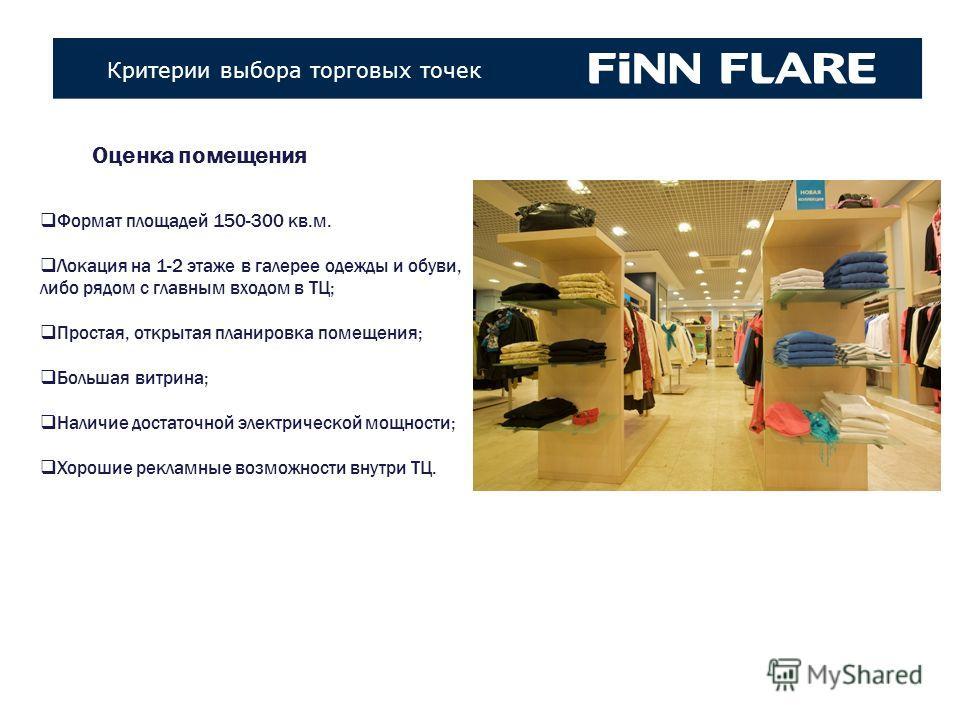 Коллекции FINN FLARE Коллекции Оценка помещения Формат площадей 150-300 кв.м. Локация на 1-2 этаже в галерее одежды и обуви, либо рядом с главным входом в ТЦ; Простая, открытая планировка помещения; Большая витрина; Наличие достаточной электрической