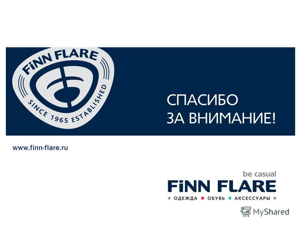 www.finn-flare.ru
