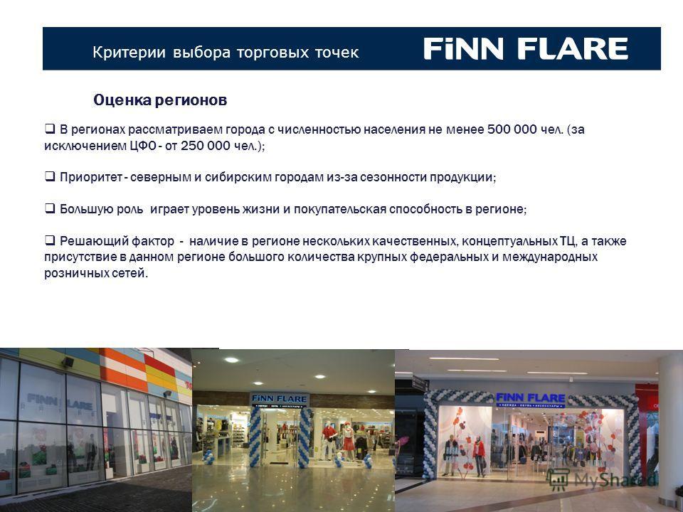 Коллекци FINN FLARE 70-х – 80-х годов Критерии выбора торговых точек В регионах рассматриваем города с численностью населения не менее 500 000 чел. (за исключением ЦФО - от 250 000 чел.); Приоритет - северным и сибирским городам из-за сезонности прод