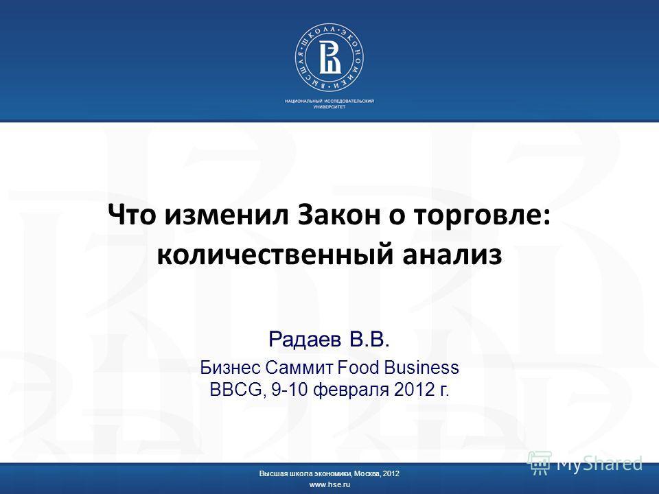 Что изменил Закон о торговле: количественный анализ Радаев В.В. Бизнес Саммит Food Business BBCG, 9-10 февраля 2012 г. Высшая школа экономики, Москва, 2012 www.hse.ru
