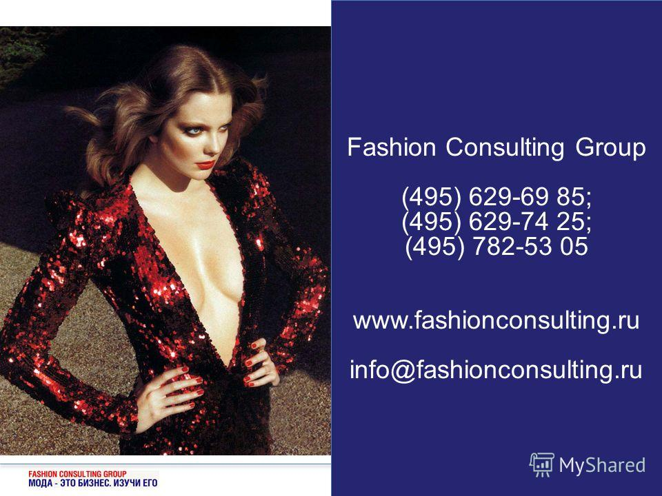 Fashion Consulting Group (495) 629-69 85; (495) 629-74 25; (495) 782-53 05 www.fashionconsulting.ru info@fashionconsulting.ru