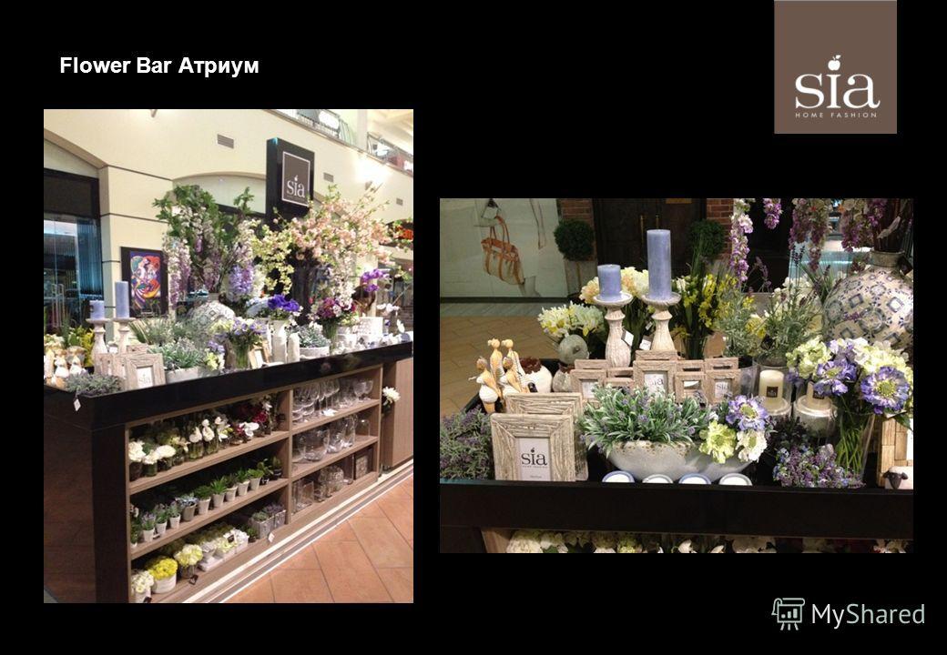 Flower Bar Атриум
