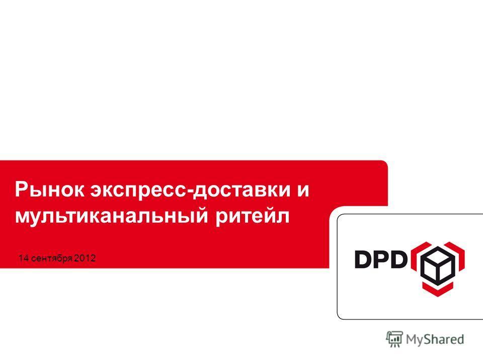 Рынок экспресс-доставки и мультиканальный ритейл 14 сентября 2012