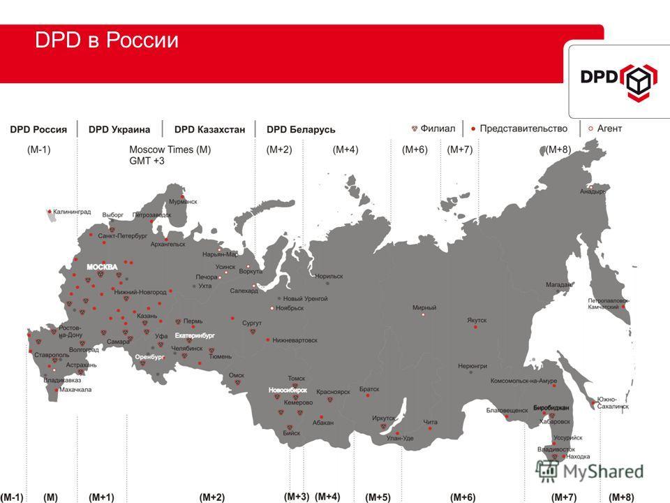 DPD в России