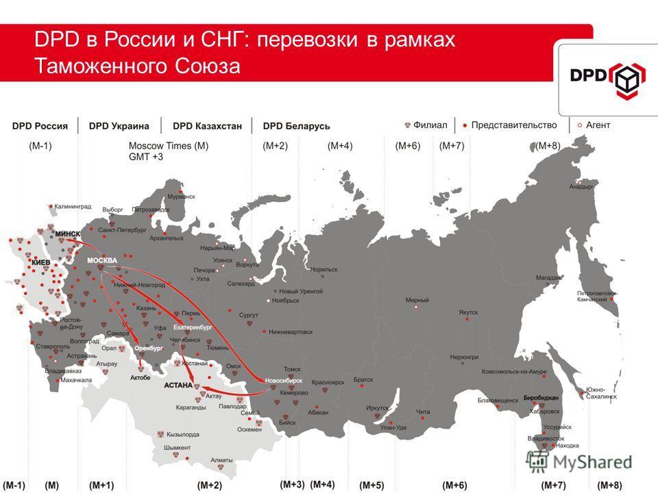 DPD в России и СНГ: перевозки в рамках Таможенного Союза