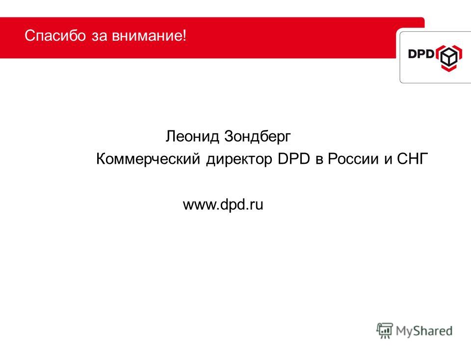 Спасибо за внимание! Леонид Зондберг Коммерческий директор DPD в России и СНГ www.dpd.ru