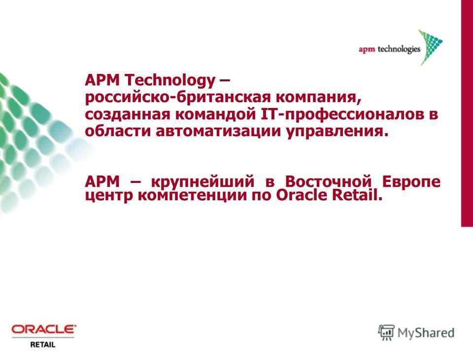 APM Technology – российско-британская компания, созданная командой IT-профессионалов в области автоматизации управления. APM – крупнейший в Восточной Европе центр компетенции по Oracle Retail.