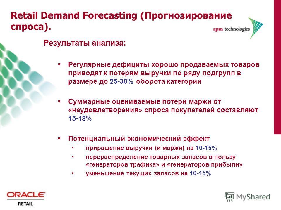 Retail Demand Forecasting (Прогнозирование спроса). Результаты анализа: Регулярные дефициты хорошо продаваемых товаров приводят к потерям выручки по ряду подгрупп в размере до 25-30% оборота категории Суммарные оцениваемые потери маржи от «неудовлетв