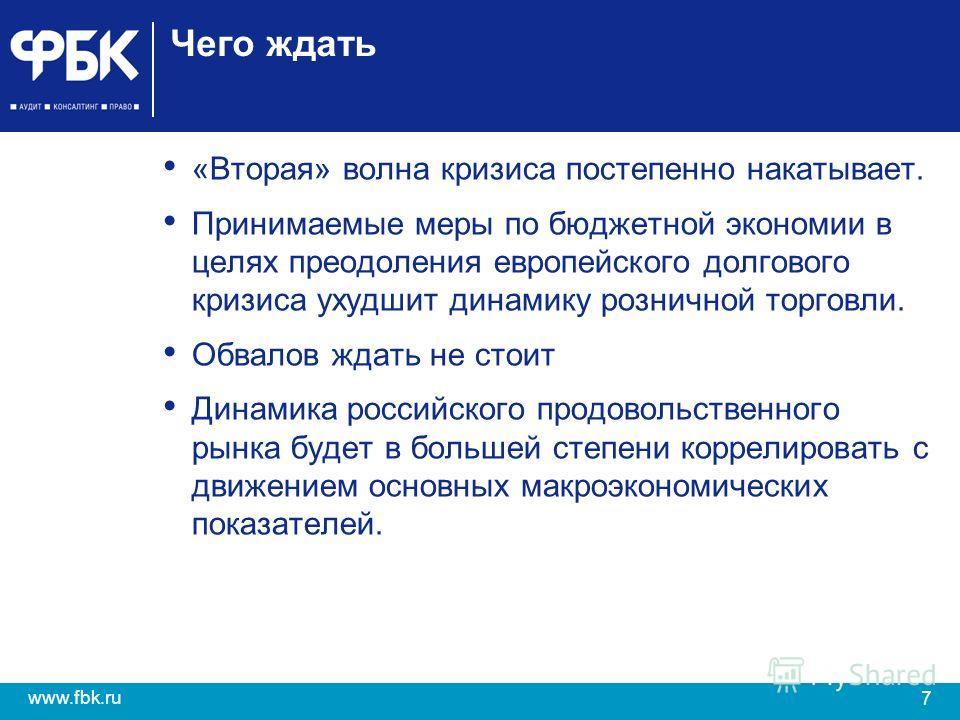 7 www.fbk.ru Чего ждать «Вторая» волна кризиса постепенно накатывает. Принимаемые меры по бюджетной экономии в целях преодоления европейского долгового кризиса ухудшит динамику розничной торговли. Обвалов ждать не стоит Динамика российского продоволь