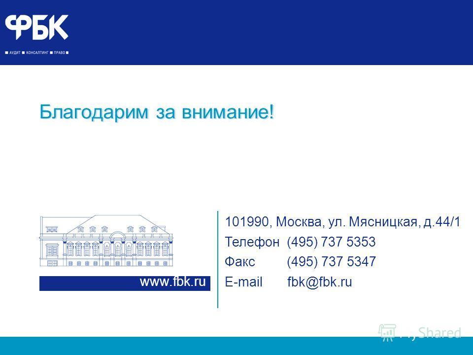 8 www.fbk.ru 101990, Москва, ул. Мясницкая, д.44/1 Телефон (495) 737 5353 Факс (495) 737 5347 E-mail fbk@fbk.ru www.fbk.ru Благодарим за внимание!