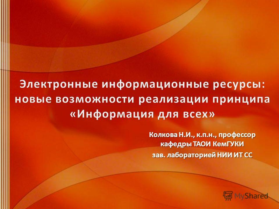 Колкова Н.И., к.п.н., профессор кафедры ТАОИ КемГУКИ зав. лабораторией НИИ ИТ СС