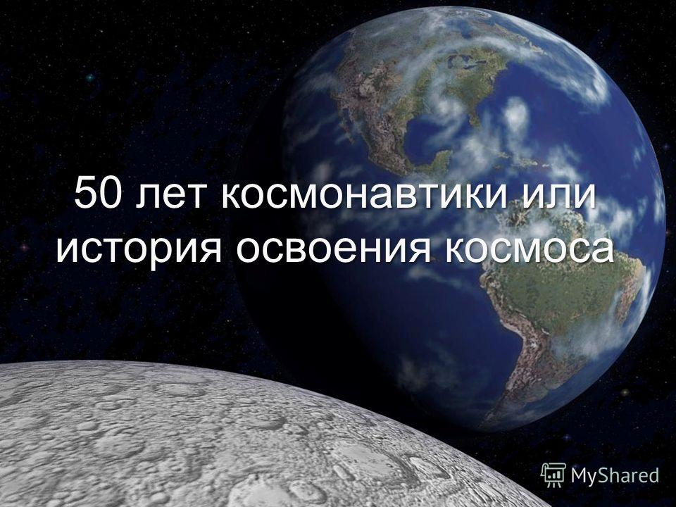 50 лет космонавтики или история освоения космоса