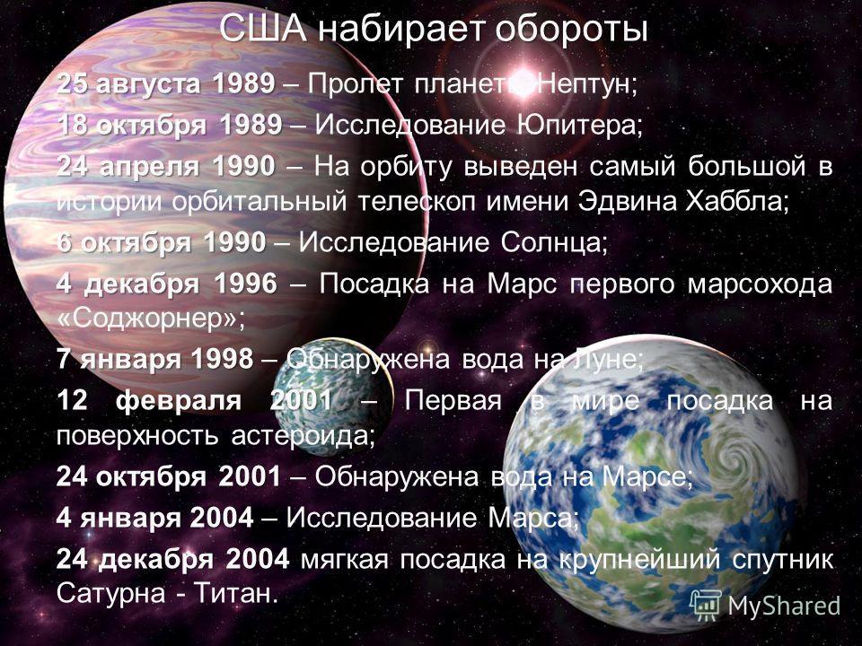 25 августа 1989 25 августа 1989 – Пролет планеты Нептун; 18 октября 1989 18 октября 1989 – Исследование Юпитера; 24 апреля 1990 24 апреля 1990 – На орбиту выведен самый большой в истории орбитальный телескоп имени Эдвина Хаббла; 6 октября 1990 6 октя
