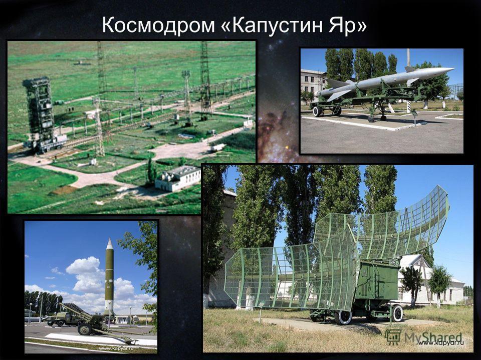 Космодром «Капустин Яр»