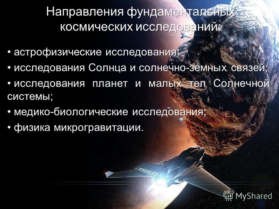 астрофизические исследования; астрофизические исследования; исследования Солнца и солнечно-земных связей; исследования Солнца и солнечно-земных связей; исследования планет и малых тел Солнечной системы; исследования планет и малых тел Солнечной систе