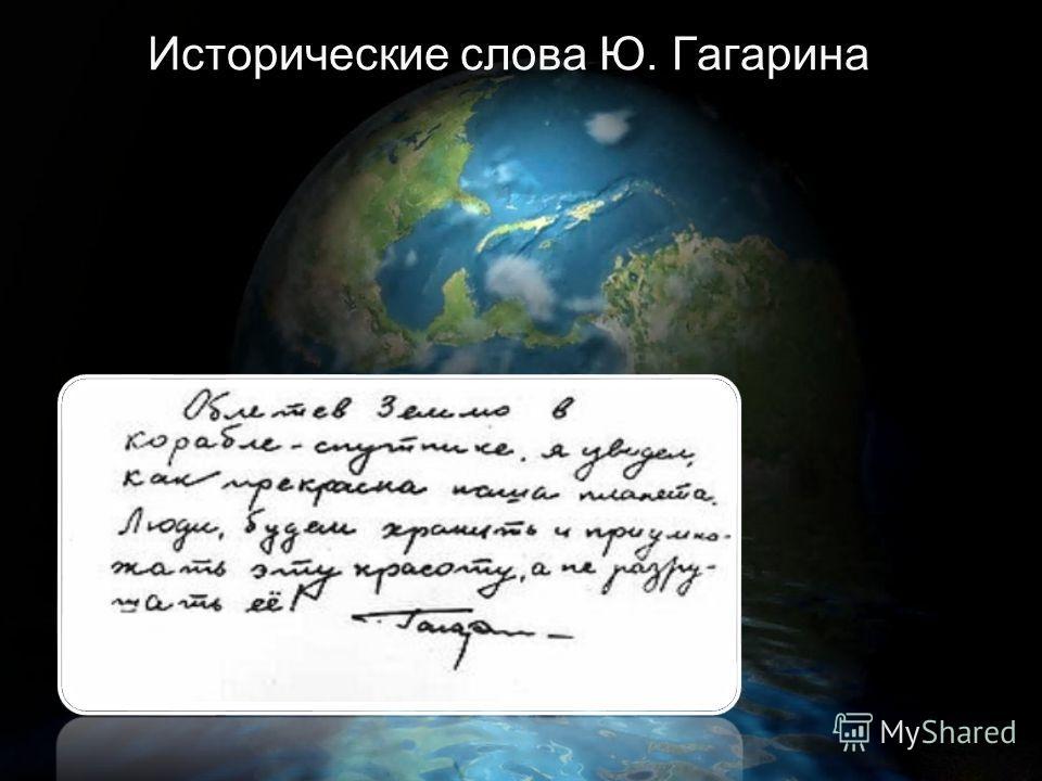 Исторические слова Ю. Гагарина