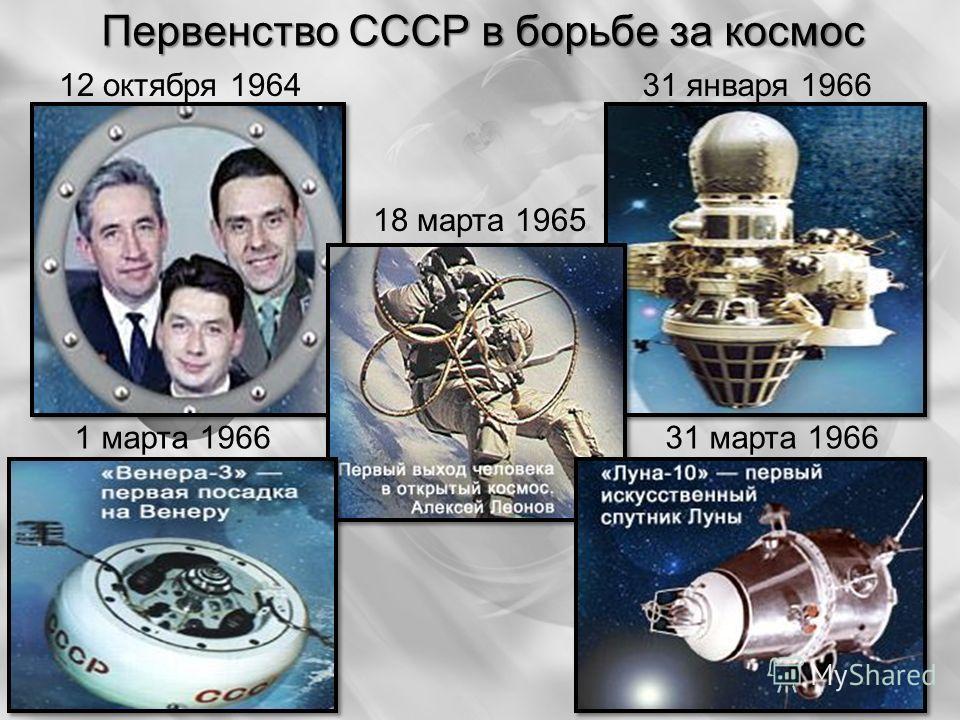 Первенство СССР в борьбе за космос 12 октября 196431 января 1966 18 марта 1965 31 марта 19661 марта 1966