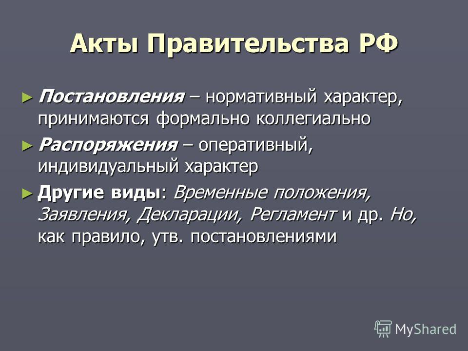 Акты Правительства РФ Постановления – нормативный характер, принимаются формально коллегиально Постановления – нормативный характер, принимаются формально коллегиально Распоряжения – оперативный, индивидуальный характер Распоряжения – оперативный, ин